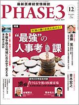 Phase3 2017.12月号