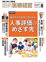最新医療経営PHASE3(フェイズスリー)