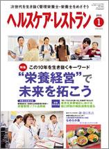 ヘルスケア・レストラン 2015.01月号
