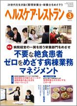 ヘルスケア・レストラン 2015.03月号
