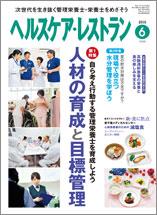 ヘルスケア・レストラン 2015.06月号