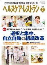 ヘルスケア・レストラン 2015.07月号