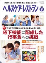 ヘルスケア・レストラン 平成27年9月号