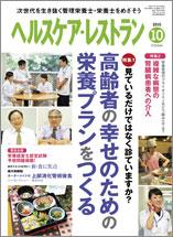 ヘルスケア・レストラン 平成27年10月号