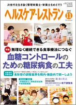ヘルスケア・レストラン 平成27年11月号