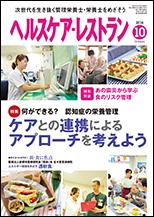 ヘルスケア・レストラン 2016.10月号