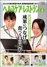 ヘルスケア・レストラン 2019年6月号