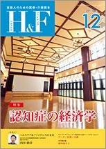 hf 2017.12月号