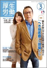 厚生労働 平成28年3月号