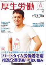 厚生労働 平成28年6月号