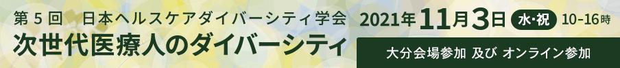第5回 日本ヘルスケアダイバーシティ学会 次世代医療人のダイバーシティ