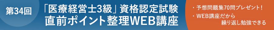 第34回「医療経営士3級」資格認定試験 直前ポイント整理WEB講座