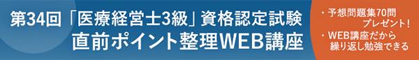 第34回「医療経営士3級」資格認定試験 直前ポイント整理講座 WEB講座