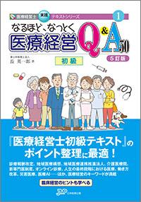 なるほど、なっとく 医療経営Q&A50 初級 【5訂版】