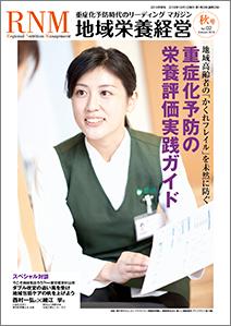地域栄養経営 2018年秋号