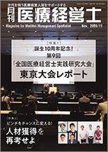 月刊 医療経営士 2020年11月号