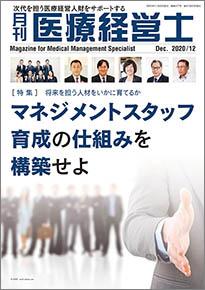 月刊 医療経営士 2020年12月号