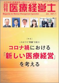 月刊 医療経営士 2021年1月号