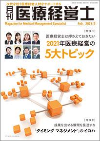 月刊 医療経営士 2021年2月号