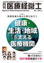 月刊 医療経営士 2021年3月号