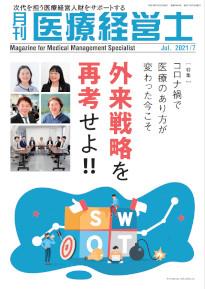 月刊 医療経営士 2021年7月号