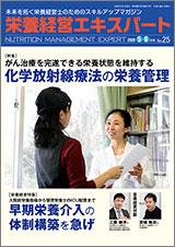 栄養経営エキスパート 栄養管理の症例と実践 2020年5-6月号(No.25)