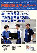 栄養経営エキスパート 栄養管理の症例と実践 2020年7-8月号(No.26)