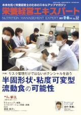 栄養経営エキスパート 栄養管理の症例と実践 2021年7-8月号(No.32)