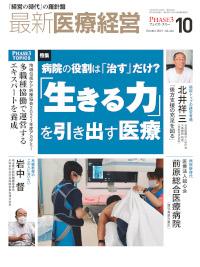 最新医療経営PHASE3(フェイズ・スリー)